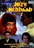 Mere Mehboob (1963) Box Art
