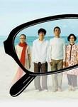 Glasses (Megane) poster